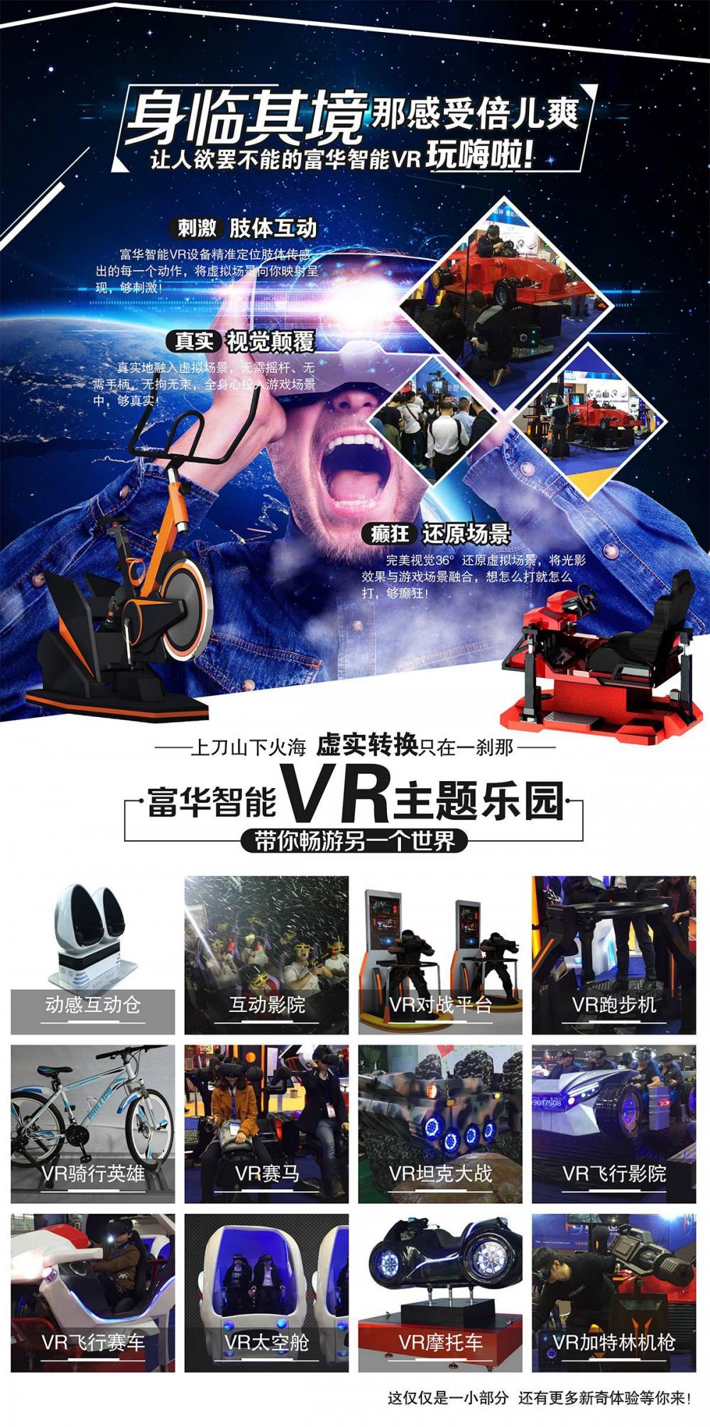 创业推荐VR主题游乐公园加盟