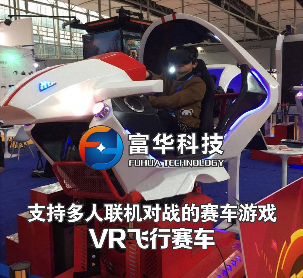 富华智能科技VR主题游乐公园设备佳作