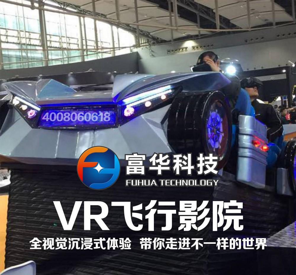 VR主题公园设备在游乐市场开花结果