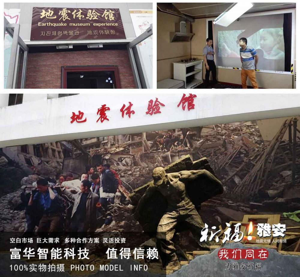 地震安全体验