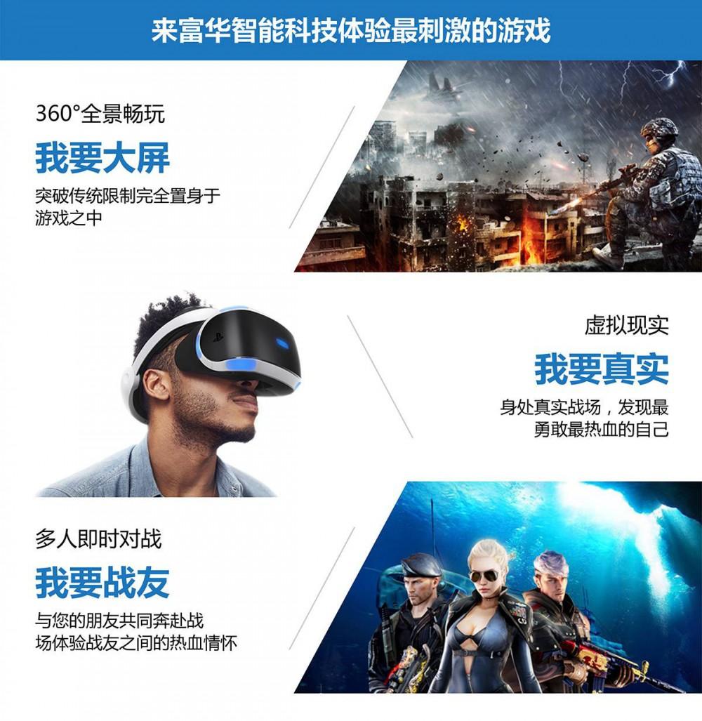 VR主题游乐公园设备 带你穿越花花世界