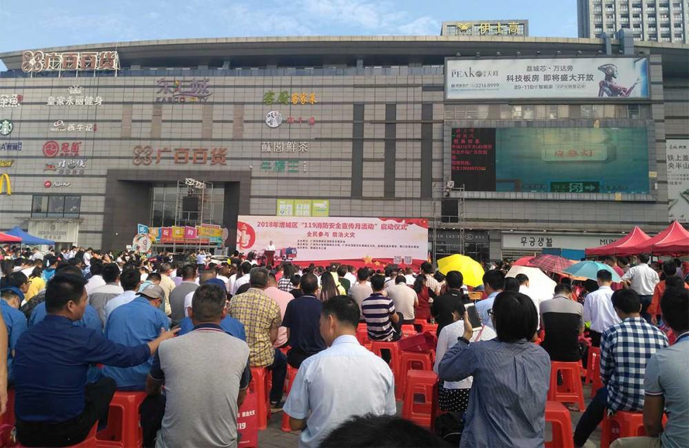 富华科技VR携手增城区消防安全宣传月活动