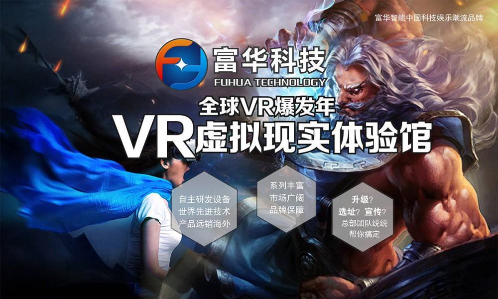 VR主题游乐公园加盟让你少走弯路