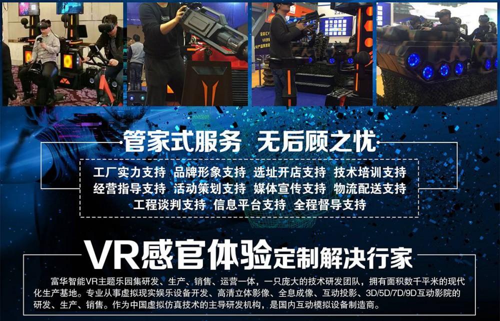 从虚拟现实体验馆到虚拟现实主题乐园的体验设备