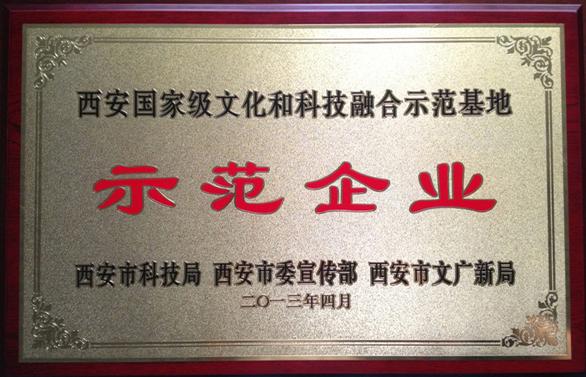 """富华科技荣获""""西安国家级文化和科技融合示范企业"""