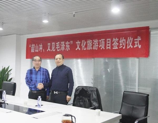 《韶山冲•又见毛泽东》文化旅游项目合作协议会议在西安召开