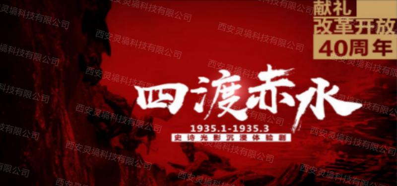 4大红色文旅项目丨富华科技•优秀案例展示