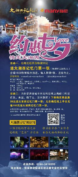 沉浸式体验情景剧-大湘西记忆博物馆门票免费送!