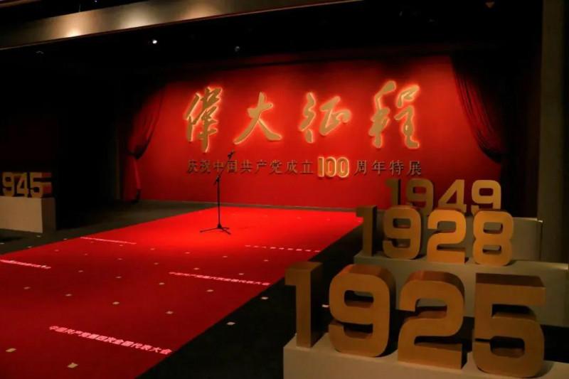 红色党建展厅丨建党百年特展在首都博物馆拉开帷幕