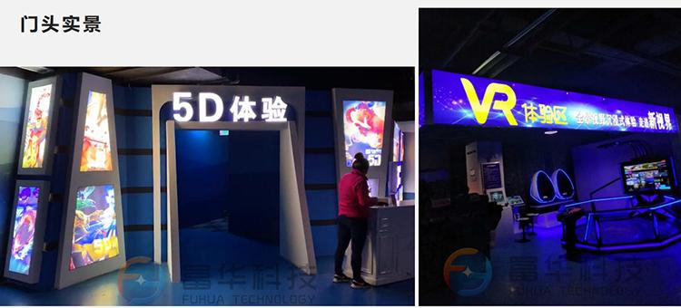 徐州海洋馆5D影院+VR体验馆